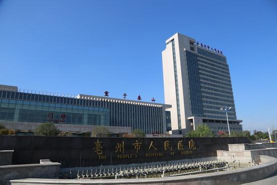 安徽省亳州市人民医院