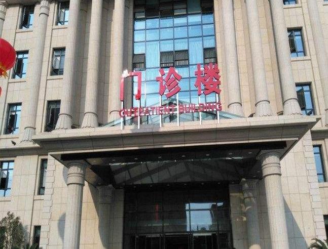 重庆丰都县江北医院