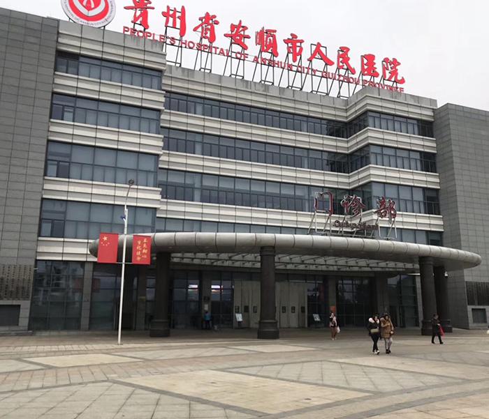 贵州省安顺人民医院