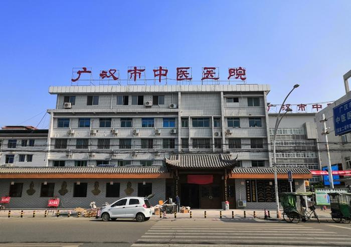 广汉市中医院