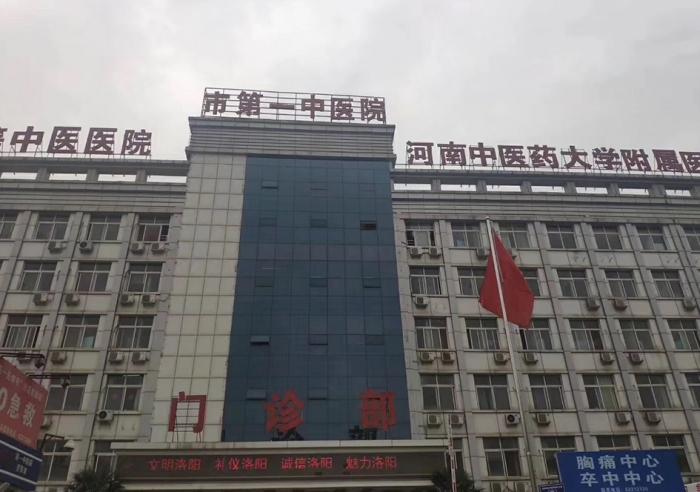 河南中医院大学附属医院