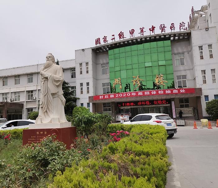 封丘中医院