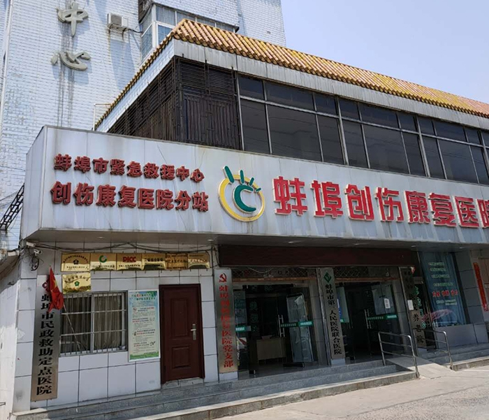 安徽蚌埠康复医院