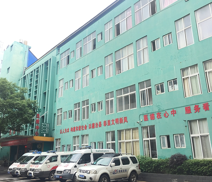 湖南怀化医院