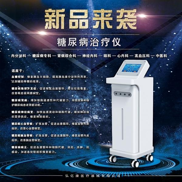 糖尿病治疗设备